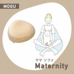 1,000円OFFクーポン配布中 クッション MOGU maternity マタニティ ママソファ