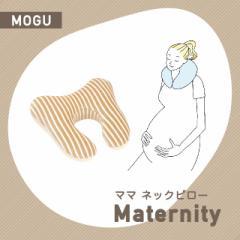 600円OFFクーポン配布中 ピロー クッション MOGU maternity マタニティ ママネックピロー