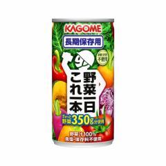 カゴメ 野菜一日これ一本 長期保存用 190g×30本 (30本×1ケース)