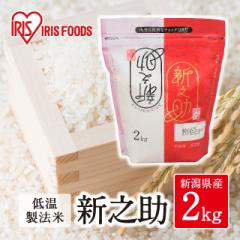 米 お米 2kg 新之助 新潟県産 令和2年産 低温製法米