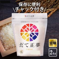 米 お米 2kg だて正夢 宮城県産 令和2年産 低温製法米