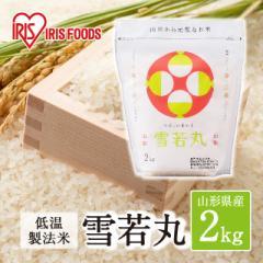 米 お米 2kg 雪若丸 山形県産 令和2年産  低温製法米