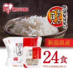 パックごはん 低温製法米のおいしいごはん 新潟県産新之助 150g×24P