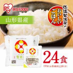 パックごはん 低温製法米のおいしいごはん 山形県産雪若丸 150g×24P