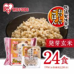 パックごはん 発芽玄米パックごはん 150g×24P