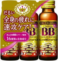チョコラBBゴールドリッチ 50mL×3本 エーザイ 【指定医薬部外品】