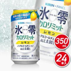 キリン 氷零 カロリミット レモン 350mL×24本(24本×1ケース)/ノンアルコール