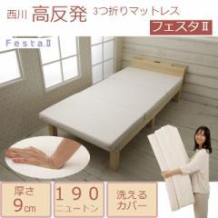 マットレス シングル  敷き布団 ベッド 高反発三つ折りマットレス ベージュ 西川