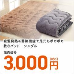 吸湿発熱&蓄熱機能で足元もポカポカ 敷きパッド シングル ブラウン/グレー