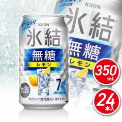【送料無料】キリン 氷結 無糖 レモン 7% 350mL×24本(24本×1ケース)/チューハイ 酎ハイ サワー