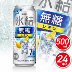 【送料無料】キリン 氷結 無糖 レモン 7% 500mL×24本(24本×1ケース)/チューハイ 酎ハイ サワー