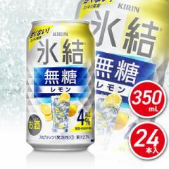 チューハイ 氷結 無糖 レモン 4% 350mL×24本 1ケース 酎ハイ サワー キリンビール