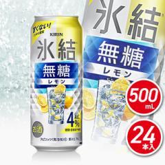 【送料無料】キリン 氷結 無糖 レモン 4% 500mL×24本(24本×1ケース)/チューハイ 酎ハイ サワー