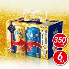 【送料無料】サントリー ザ・プレミアム・モルツ 350mL×6本 カジュアルギフト2種アソート/ビール プレゼント ギフト