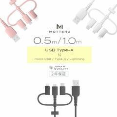 3in1 microUSBケーブル Lightningアダプタ&Type-Cアダプタ付 TPE グラフェンケブラー MFi認証 耐屈曲15万回以上 2年保証 MOTTERU MOT-3I