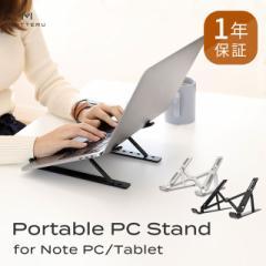折りたたみ ノートパソコン スタンド タブレット  角度 高さ 調整 17.3インチ対応 PC ポーチ付き 1年保証 MOTTERU MOT-PCSTD02