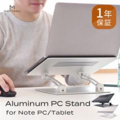 600円OFFクーポン配布中 ノートパソコン スタンド 無段階 角度 高さ 調整 17.3インチ対応 滑り止め付き 1年保証 MOTTERU MOT-PCSTD01