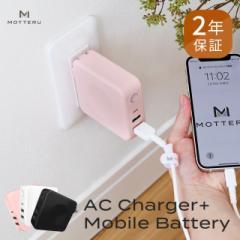 600円OFFクーポン配布中 ACコンセント付き モバイルバッテリー 6700mAh 充電 AC充電器 チャージャー USB出力 最大3.4A PSE 2年保証 MOTTE