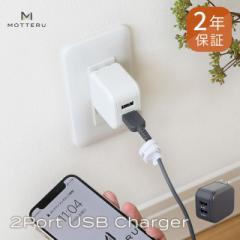 USB Type-A×2ポート 出力 4.8A 急速充電 軽量 小型 コンパクト コンパクト AC 充電器 70g 2年保証 MOTTERU MOT-AC48U2