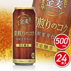 【送料無料】サントリー 金麦〈深煎りのコク〉500mL×24本(24本×1ケース)/限定 新ジャンル 第3のビール