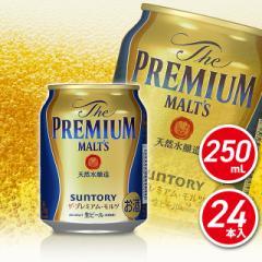 【送料無料】サントリー ザ・プレミアム・モルツ 250mL×24本(24本×1ケース)/ビール