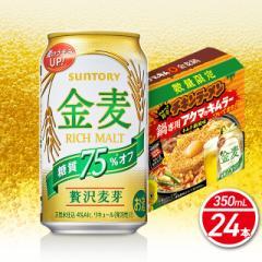 【送料無料】サントリー 金麦〈糖質75%オフ〉350mL×24本【アクマのキムチ金麦鍋付き】/景品付き おまけ付き 新ジャンル 第3のビール