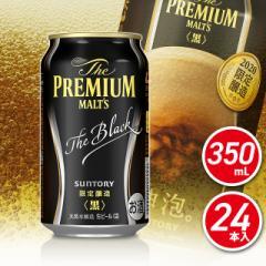 【送料無料】サントリー ザ・プレミアム・モルツ〈黒〉350mL×24本(24本×1ケース)/ビール