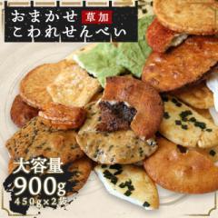 せんべい 煎餅 おまかせこわれせんべい 450g×2袋 大容量 和菓子 お茶うけ ファスナー付き