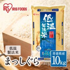 米 お米 令和2年産 精米 10kg まっしぐら 青森県産