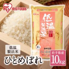 米 お米 令和2年産 精米 10kg ひとめぼれ 岩手県産