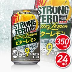 【送料無料】サントリー −196℃ ストロングゼロ ビターレモン 350ml×24本(24本×1ケース)/チューハイ 酎ハイ サワー