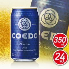 コエドブルワリー 瑠璃-Ruri- 350mL×24本
