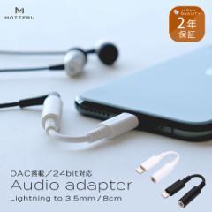 Lightning 3.5mmミニプラグ イヤホン変換ケーブル 断線しにくい 有線 イヤホン ヘッドホン MFi認証 高音質 iPhone 2年保証 MOTTERU MOT-L