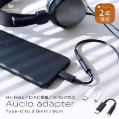 Type-C 3.5mmミニプラグ オーディオ変換ケーブル 断線しにくい 有線 イヤホン ヘッドホン 高音質 android ハイレゾ対応 2年保証 MOTTER