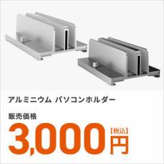 600円OFFクーポン配布中 クラムシェル スタンド 工具いらず 効率 調整可能 2台収納 収納 丈夫 アルミニウム パソコンホルダー PC 1