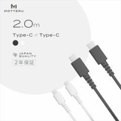 Type-CtoC 充電ケーブル 200cm 断線しにくい スマホ android 急速充電 温度センサー搭載 2年保証  MOTTERU MOT-CBCCG