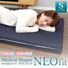 2,000円OFFクーポン配布中 マットレス 低反発 高反発 2層構造で良質の睡眠へ 日本製 体圧分散 メディカルスリーパー ネオフィット シン