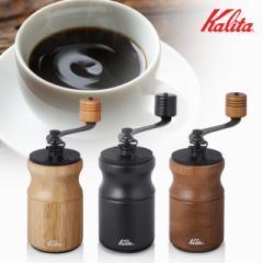 カリタ コーヒーミル KH-10