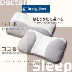 枕 まくら 西川 ドクタースリープまくら 横向き寝...