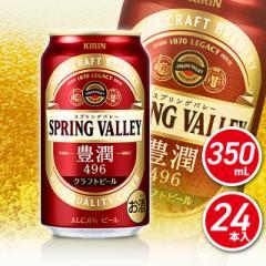キリン SPRING VALLEY 豊潤<496> 350mL×24本(24本×1ケース)/ビール