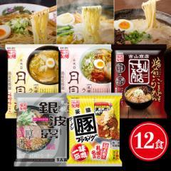 札幌繁盛店ラーメンギフト12食 5種類セット
