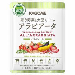 カゴメ 彩り野菜と大豆ミートのアラビアータ 140g×10個 パスタソース まとめ買い レトルト