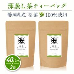 送料無料 お茶 深蒸し製法静岡茶のティーバッグ 40包×2袋/計80包 緑茶 静岡県産 ティーバッグ