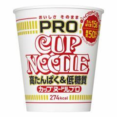 日清 カップヌードルPRO 高たんぱく&低糖質 74g×12個 日清食品 カップ麺 たんぱく質 インスタントラーメン プロ