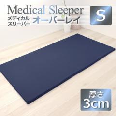600円OFFクーポン配布中 メディカルスリーパー オ...