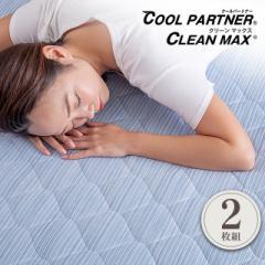 敷きパッド 5つの効果 接触冷感ひんやり敷きパッド2枚組 シングル 夏 吸水速乾 抗菌 制菌 消臭 つめたい