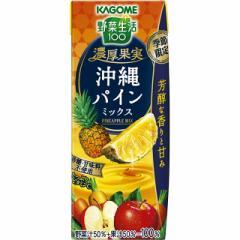 カゴメ 野菜生活100 濃厚果実沖縄パインミックス リーフパック 195mL×24本 (24本×1ケース)
