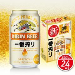 【景品付き】キリン 一番搾り 350mL×24本 クラッツ付き クラッツ キリンビール 一番搾り