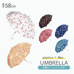 600円OFFクーポン配布中 傘 雨 レイン Wpc. plantica×Wpc. 雨傘 ワールドパーティー 長傘 梅雨 晴雨兼用 UVカット