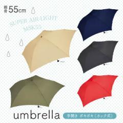 600円OFFクーポン配布中 傘 雨 レイン Wpc. SUPER AIR-LIGHT 超軽量 55cm 折りたたみ傘 ワールドパーティー 折り畳み 梅雨 晴雨兼用 UVカ